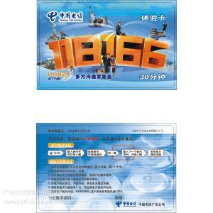 供应电话卡制作,制作电话卡,广州电话卡制作,电话卡制作公司,电话卡制作厂家