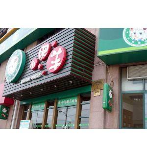 火锅餐饮连锁店招标识,标识系统规划、设计及制作