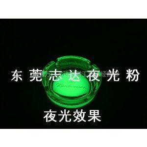 供应长效绿色夜光粉,荧光绿发光粉 长效彩色夜光粉找严志文