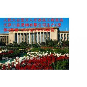 供应华北地区***专业的生产厂家-天津三泰C型钢