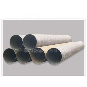 供应螺旋钢管,直缝钢管,
