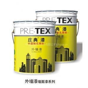 油漆代理,环保乳胶漆代理选庄典漆,乳胶漆加盟