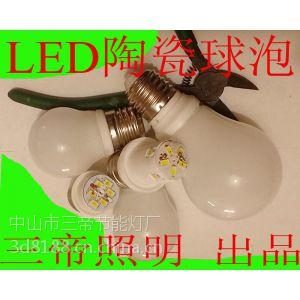 供应陶瓷led球泡