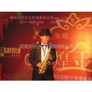 供应河南郑州萨克斯演员表演演出郑州企业年会策划