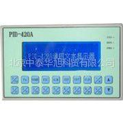 供应中泰华旭PID420A文本显示器