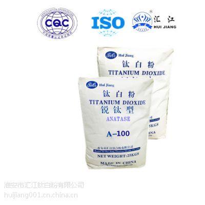 锐钛型钛白粉活性颜料A-100(通用型)