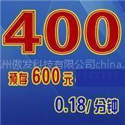 供应杭州400电话资费标准,杭州400电话收费标准