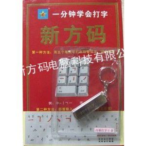 供应鼠标手写板/新方码供/三笔输入法下/鼠标手写板