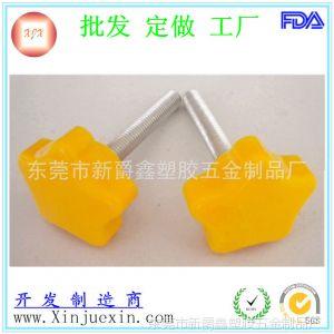 供应东莞销售五角手柄螺丝 40MM胶头手柄螺钉 优质环保塑料手柄螺丝