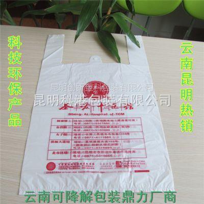 供应云南可降解塑料袋医药包装袋专业定制厂家