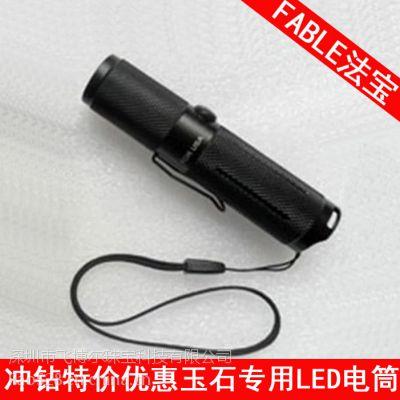 供应法宝 FABLE FGT-LED宝石手电筒