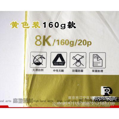 正品进口意大利 雅黛素描纸批发 160g黄装8K版 练习考试用纸