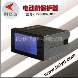 供应三相电机保护器,电机智能保护器