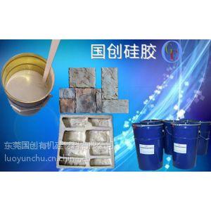 供应828#水泥构件模具硅胶