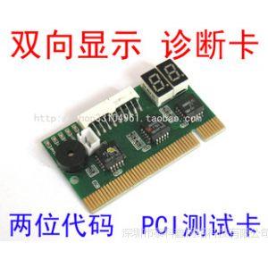 供应双向显示 两位代码 PCI主板诊断卡 台式机诊断卡 电脑故障诊断卡