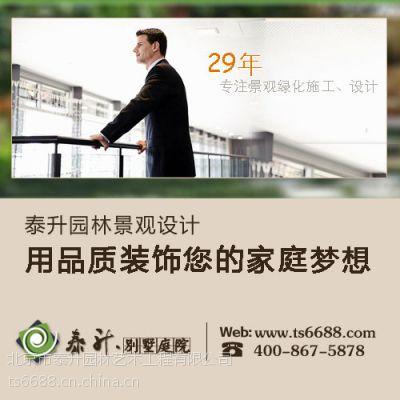 北京私家庭院设计公司泰升园林 分享日本庭院元灵活运用