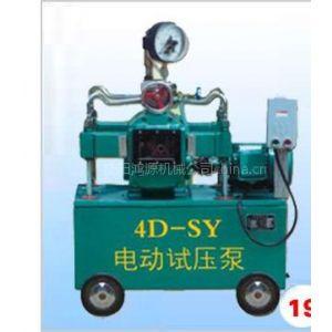 供应4D-SY6.3-80系列电动试压泵@四川试压机@优质打压泵厂家