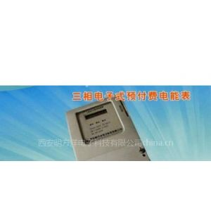 供应IC卡预付费三相电能表