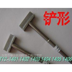供应供应日本白光T12-1402铲型烙铁头,白光T12烙铁咀