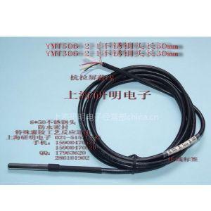 供应18B20温度传感器带屏蔽线