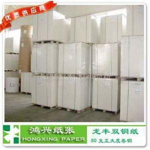 供应2012年龙丰双铜纸新品到货80克龙丰双铜2012新品现货