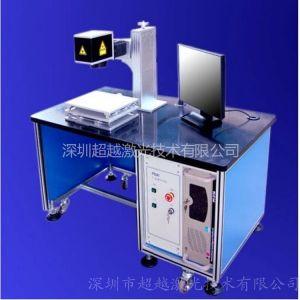 供应供应电子行业光纤激光打标机,深圳超越电子激光 激光雕刻