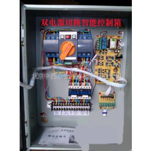 供应智能双电源自动切换控制箱 型号:M403068