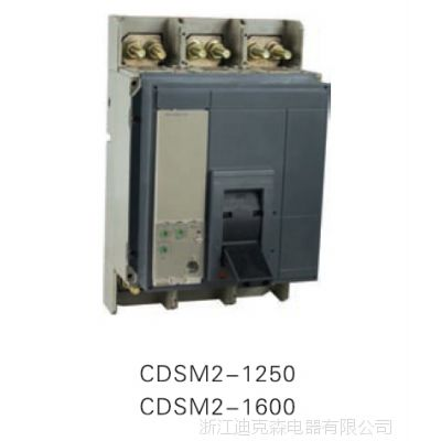 供应NS系列低压塑壳断路器 迪克电器CDSM2 乐清哪有NS塑壳断路器