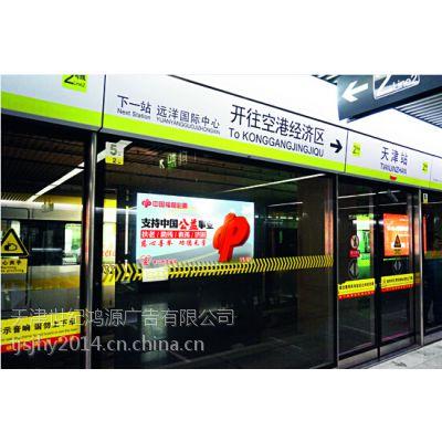 天津地铁广告传媒公司现授权世纪鸿源广告代理地铁灯箱广告业务