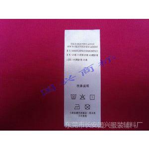 供应无限量订做女装印标水洗标,洗水唛t恤商标