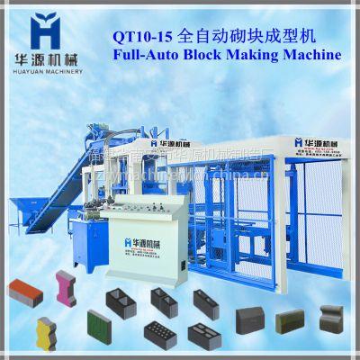 供应QT10-15全自动免烧砖机 华源机械变频砖机 海绵城市透水砖生产设备