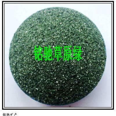 真石漆专用绿色彩砂、草原绿、宝石绿天然彩砂、铭驰彩砂