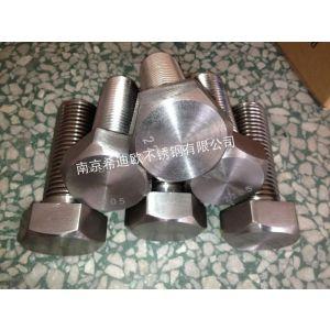 双相不锈钢2205螺栓 紧固件、 标准件、连接件
