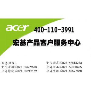 供应重庆宏基电脑维修 重庆南坪宏基电脑服务中心