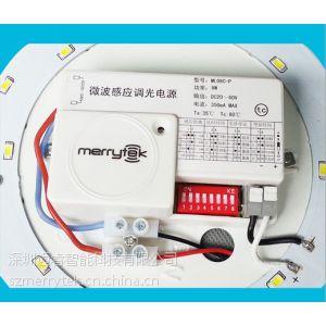 供应LED驱动感应调光一体式电源