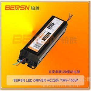 供应供应飞利浦LED驱动电源75W/350mA,照明LED电源