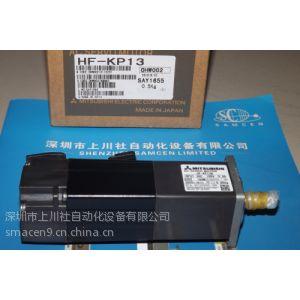 供应诚信供应MITSUBISHI伺服电机  HF-KP13
