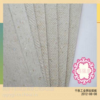 供应 3.0mm布艺墙纸样本专用网纹工业纸板