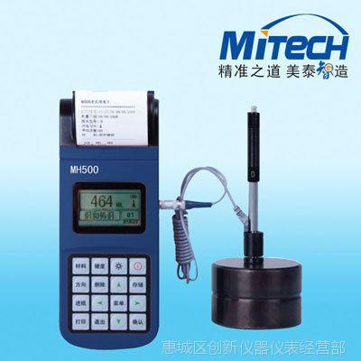 深莞惠特价热销美泰MH500便携式硬度计 里氏硬度计