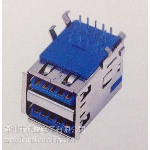 供应①A型USB3.0母座-双层-卷边-DIP90度-四弯脚-USB传输速度