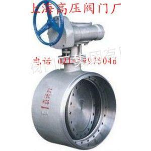 供应焊接式硬密封蝶阀 上海高压阀门厂 蝶阀生产厂家