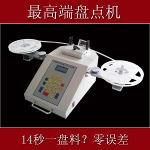 供应厂家低价批发供应速度***快的SMD点数器/点料机 LED贴片机 点数设备