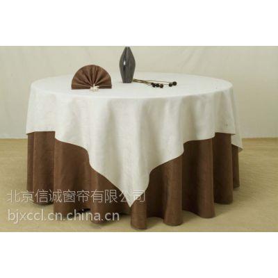 北京厂家定做酒店餐厅会议室会所影院展会桌布桌裙台布台呢椅子套