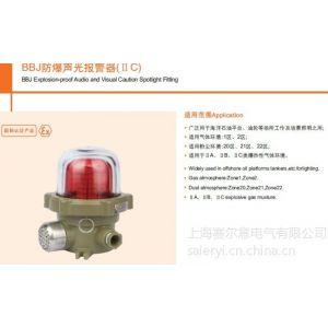 CCS船检证 船用防爆声光报警器BBJ-ZR DV24V电压防爆声光报警器 粉尘气体双保险