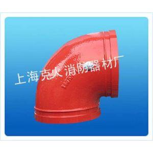 供应沟槽式90°弯头|沟槽式弯头|沟槽管件