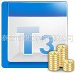 供应T3-用友通标准版 泰安用友软件公司供应