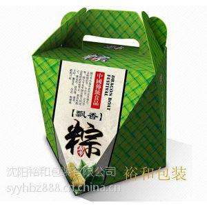 供应沈阳食品包装粽子盒