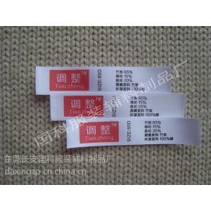 国科厂生产杭州服装布标 商标 水洗标加工 耐洗水 环保 免费设计