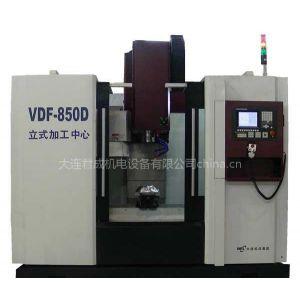 供应大连VDF-850D立式加工中心