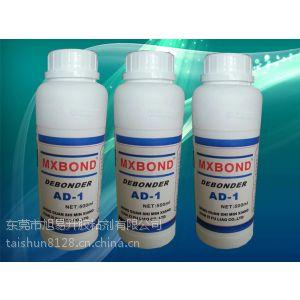 供应瞬间胶AD-1解胶剂,快干胶溶解水(生产商)